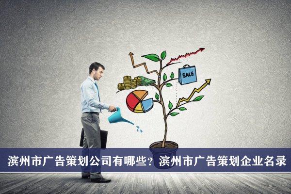 滨州市广告策划公司有哪些?滨州市广告策划企业名录