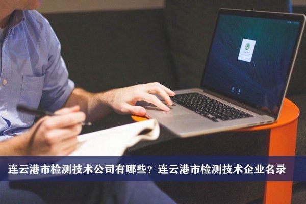 连云港市检测技术公司有哪些?连云港市检测技术企业名录