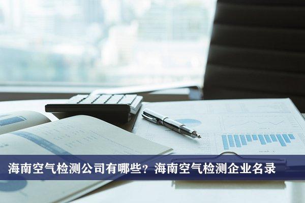 海南空氣檢測公司有哪些?海南空氣檢測企業名錄