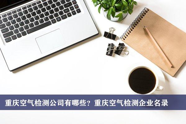 重慶空氣檢測公司有哪些?重慶空氣檢測企業名錄