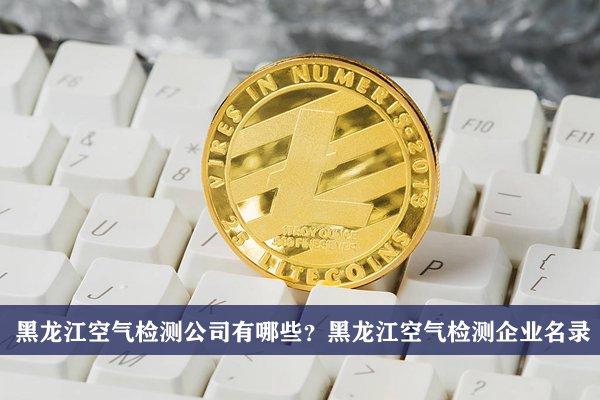 黑龍江空氣檢測公司有哪些?黑龍江空氣檢測企業名錄