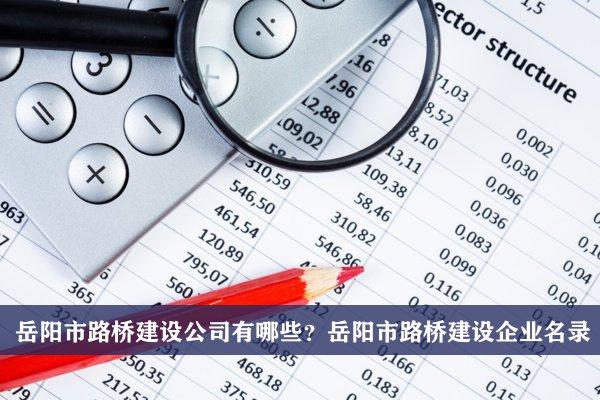 岳阳市路桥建设公司有哪些?岳阳市路桥建设企业名录