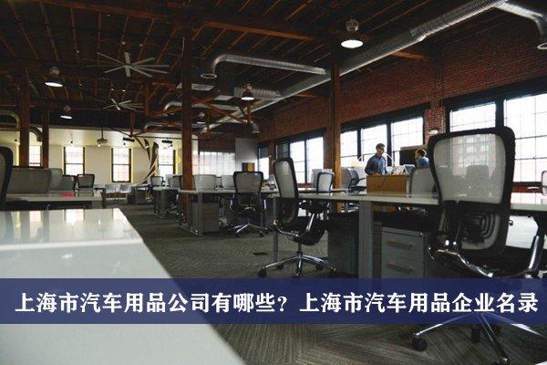 上海市汽车用品公司有哪些?上海市汽车用品企业名录