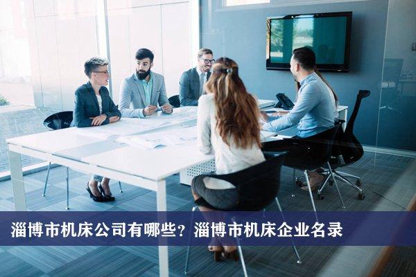 淄博市机床公司有哪些?淄博市机床企业名录