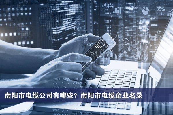 南阳市电缆公司有哪些?南阳市电缆企业名录