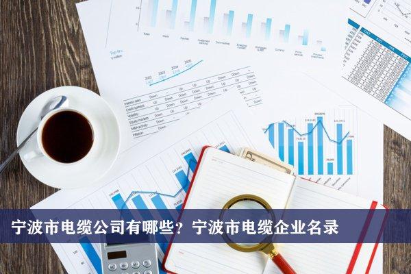 宁波市电缆公司有哪些?宁波市电缆企业名录