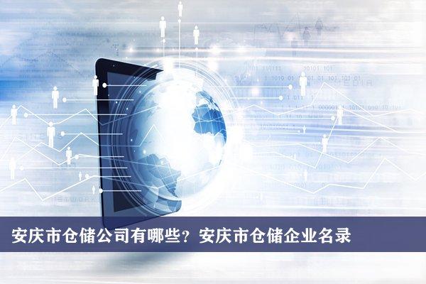 安庆市仓储公司有哪些?安庆市仓储企业名录