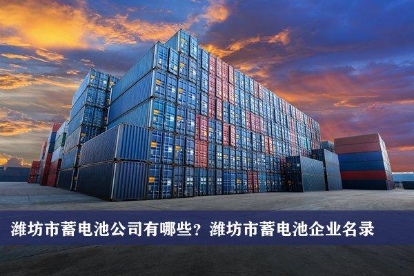 潍坊市蓄电池公司有哪些?潍坊蓄电池企业名录