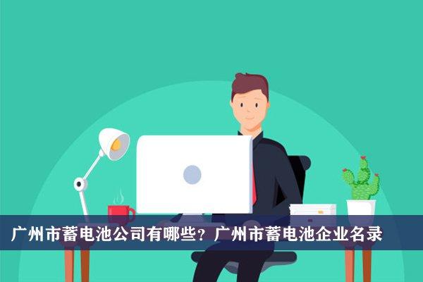 广州市蓄电池公司有哪些?广州蓄电池企业名录