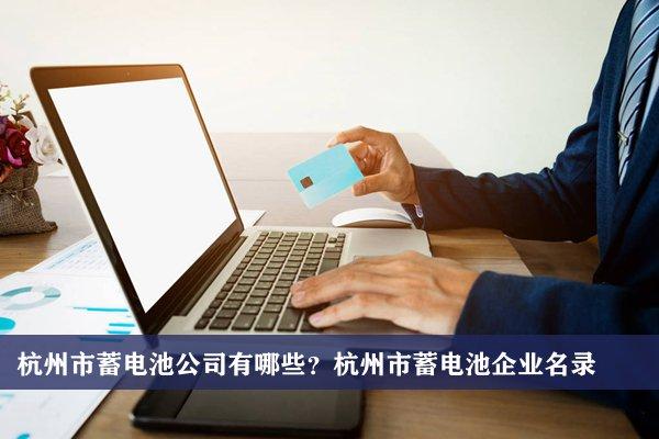 杭州市蓄电池公司有哪些?杭州蓄电池企业名录