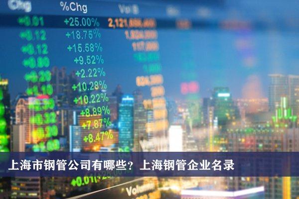 上海市鋼管公司有哪些?上海鋼管企業名錄