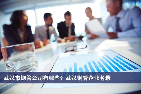武汉市钢管公司有哪些?武汉钢管企业名录