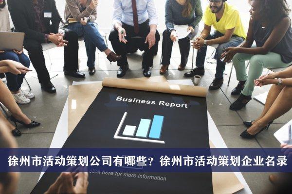 徐州市活动策划公司有哪些?徐州活动策划企业名录