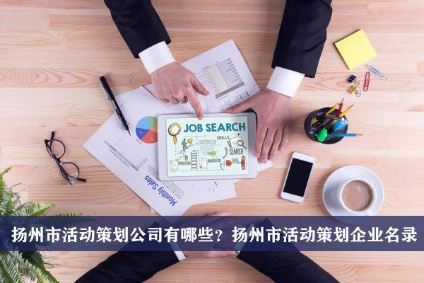扬州市活动策划公司有哪些?扬州活动策划企业名录