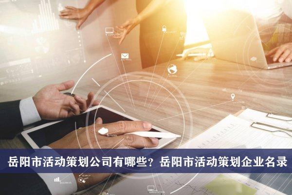 岳阳市活动策划公司有哪些?岳阳活动策划企业名录