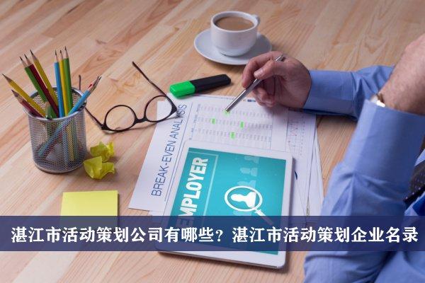 湛江市活动策划公司有哪些?湛江活动策划企业名录