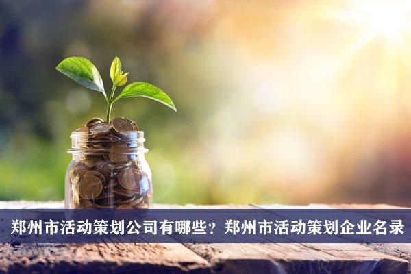 郑州市活动策划公司有哪些?郑州活动策划企业名录