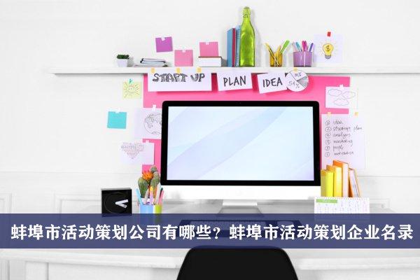 蚌埠市活动策划公司有哪些?蚌埠活动策划企业名录