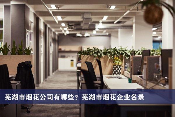 芜湖市烟花公司有哪些?芜湖烟花企业名录