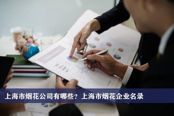 上海市烟花公司有哪些?上海烟花企业名录