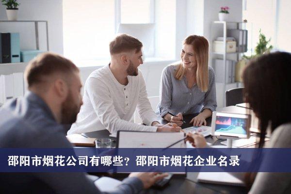 邵阳市烟花公司有哪些?邵阳烟花企业名录