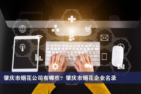 肇庆市烟花公司有哪些?肇庆烟花企业名录