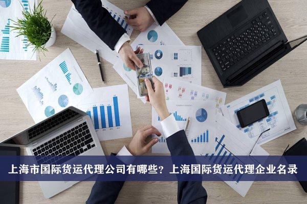 上海市國際貨運代理公司有哪些?上海國際貨運代理企業名錄
