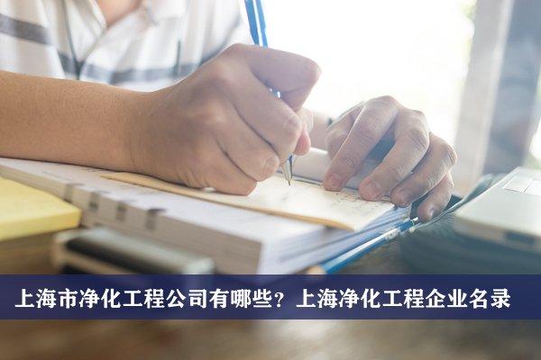 上海市凈化工程公司有哪些?上海凈化工程企業名錄