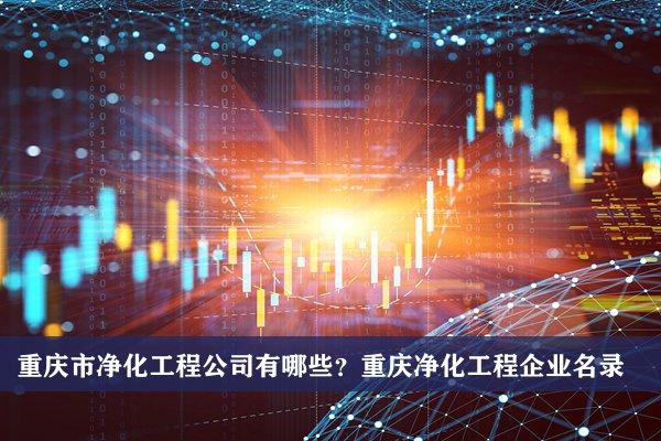 重庆市净化工程公司有哪些?重庆净化工程企业名录