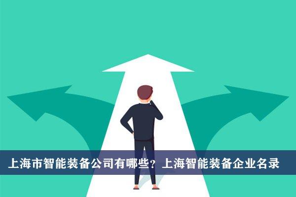 上海市智能裝備公司有哪些?上海智能裝備企業名錄