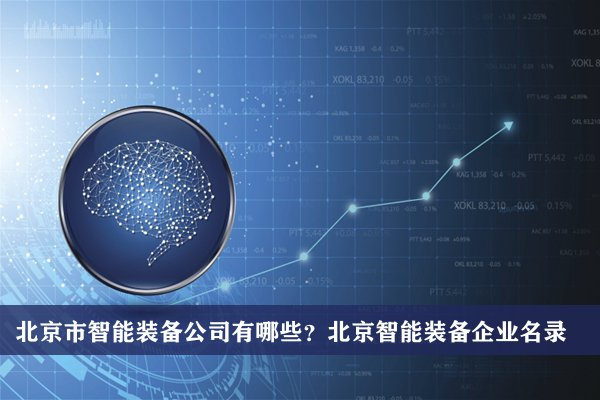 北京市智能装备公司有哪些?北京智能装备企业名录