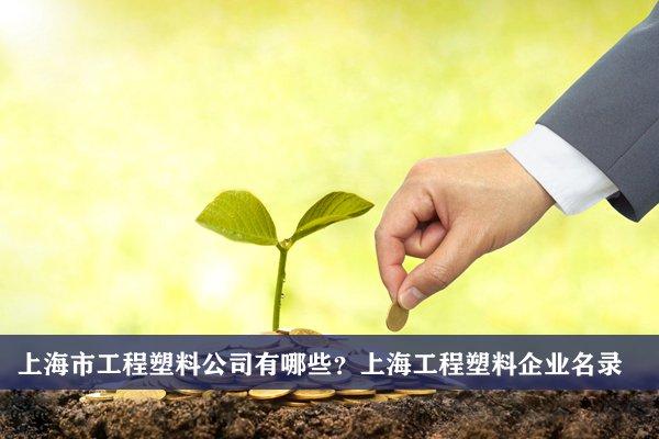 上海市工程塑料公司有哪些?上海工程塑料企業名錄