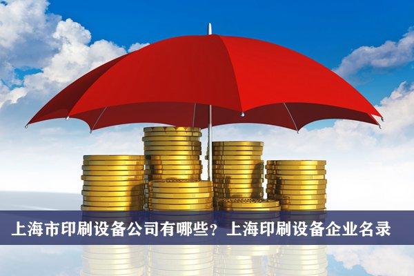 上海市印刷設備公司有哪些?上海印刷設備企業名錄