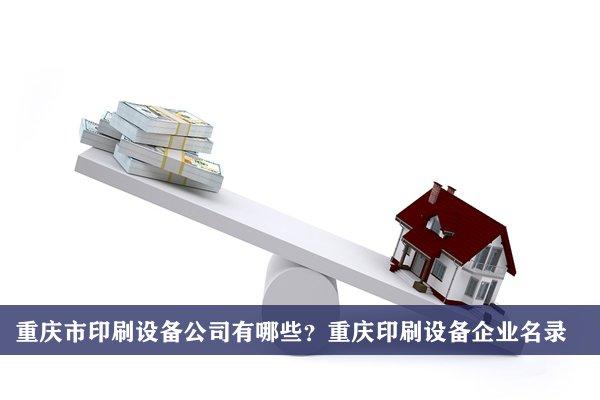 重庆市印刷设备公司有哪些?重庆印刷设备企业名录
