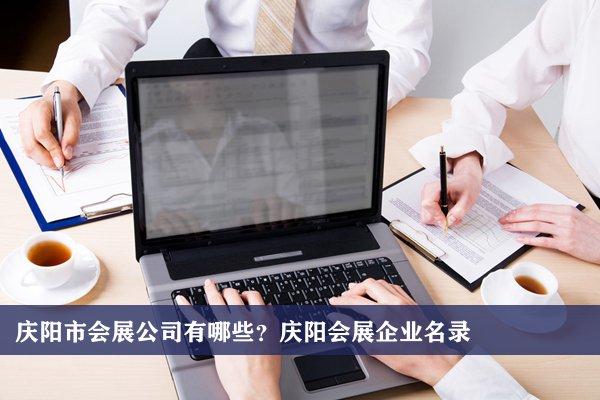 庆阳市会展公司有哪些?庆阳会展企业名录