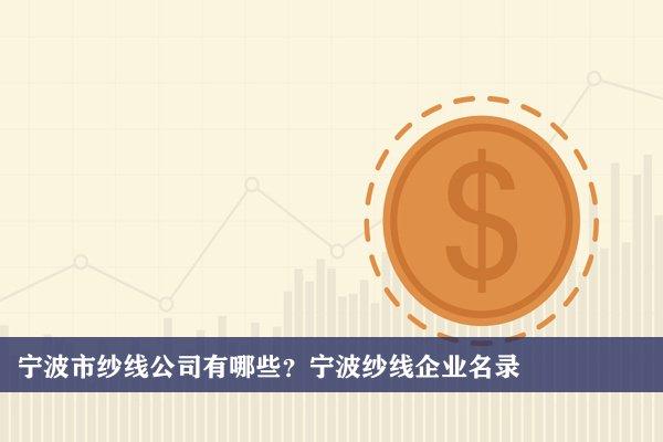 宁波市纱线公司有哪些?宁波纱线企业名录