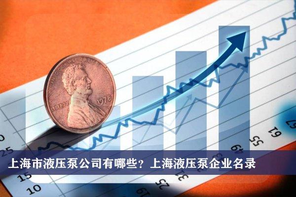 上海市液壓泵公司有哪些?上海液壓泵企業名錄