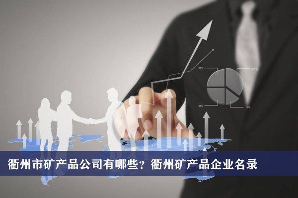 衢州市矿产品公司有哪些?衢州矿产品企业名录