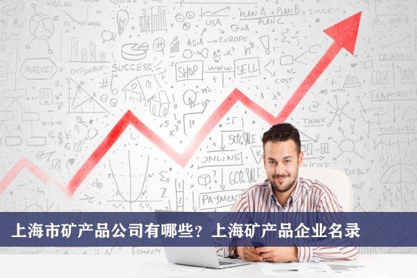 上海市礦產品公司有哪些?上海礦產品企業名錄